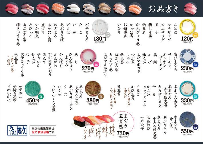 回転寿司ウイング久里浜店のメニュー