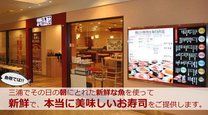 横浜で美味しい回転寿司を食べるなら魚敬