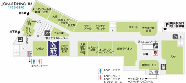 ジョイナス横浜店でのお食事は回転寿司魚敬