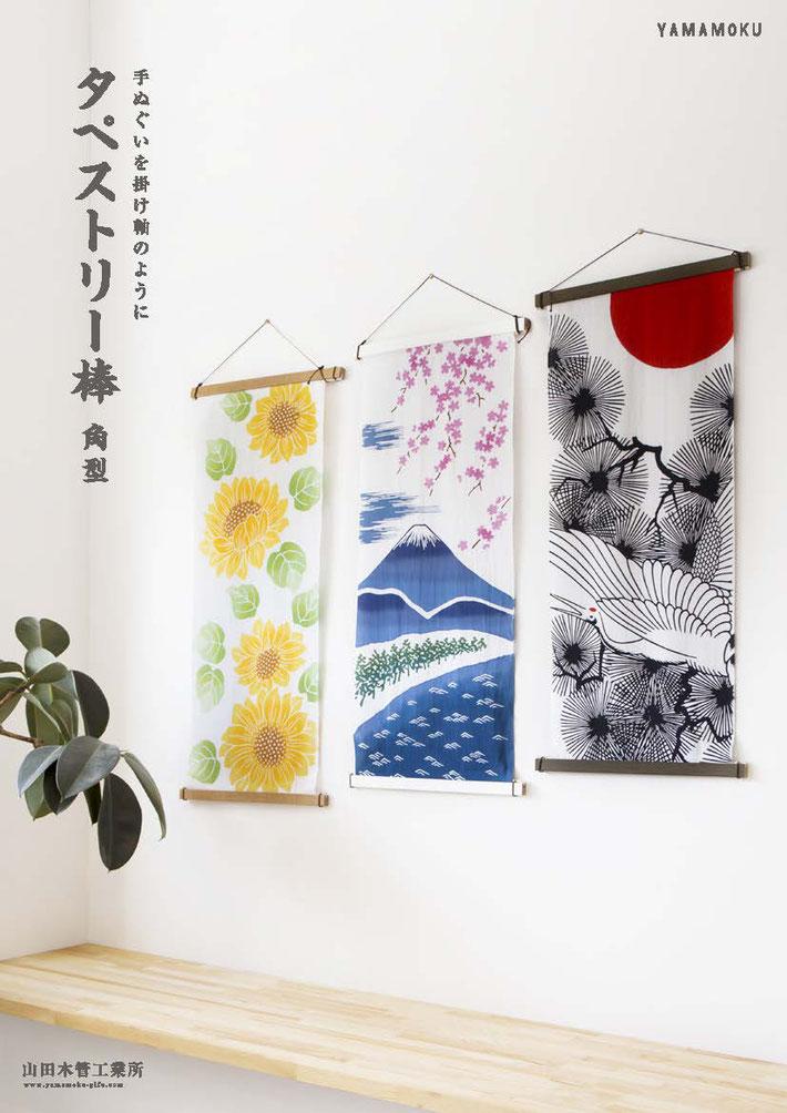 手ぬぐいや小風呂敷を手軽に飾れるタペストリー棒(角型)