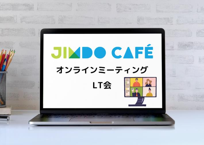 JimdoCafe オンラインミーティングLT会