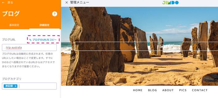 [ブログのURLをコピー]をクリックすると該当記事のURLをコピーすることができます