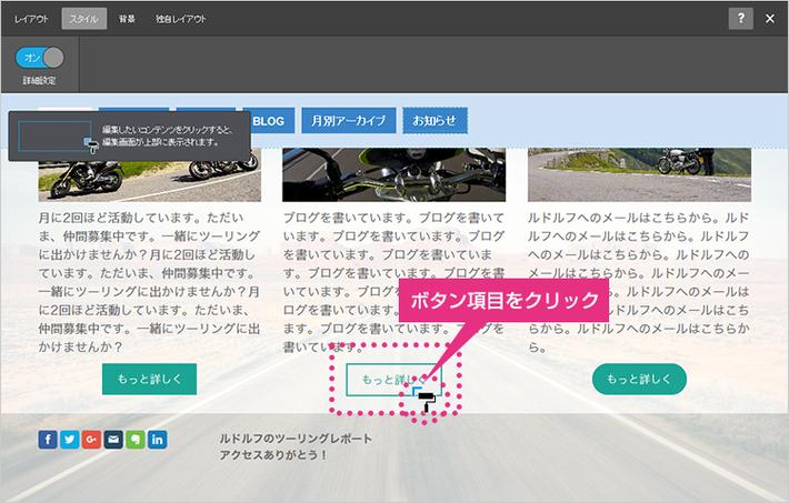 Jimdo の操作画面:「ボタン」のスタイル設定について