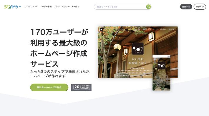 複数のホームページで多言語化を実現:https://jp.jimdo.com/