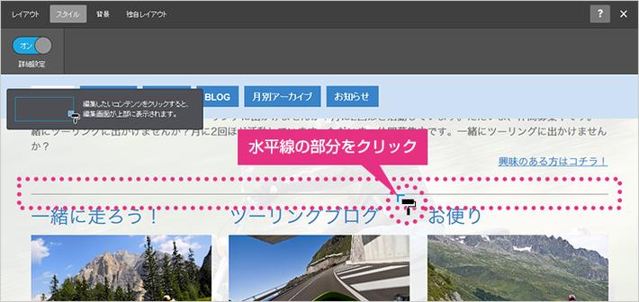 Jimdo の操作画面:「本文」(コンテンツ部分)のスタイル設定について