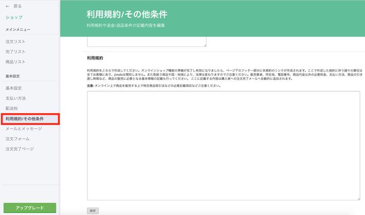 ジンドゥークリエイターのショップ機能で、利用規約を入れる画面