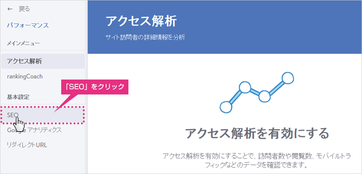 XML サイトマップ機能を使ってみよう