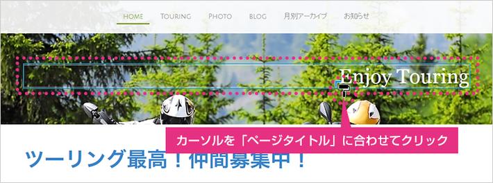 Jimdo の操作画面:「ページタイトル」のスタイル設定について