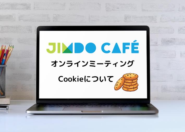 Cookie(クッキー)勉強会を開催!