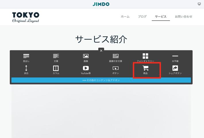 ジンドゥーのショップ機能で使う商品を追加するボタン