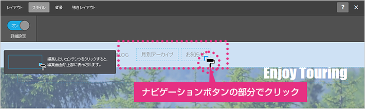 Jimdo の操作画面:「ナビゲーション」のスタイル設定について