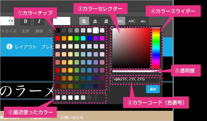 Jimdo:カラーパレットの基本機能