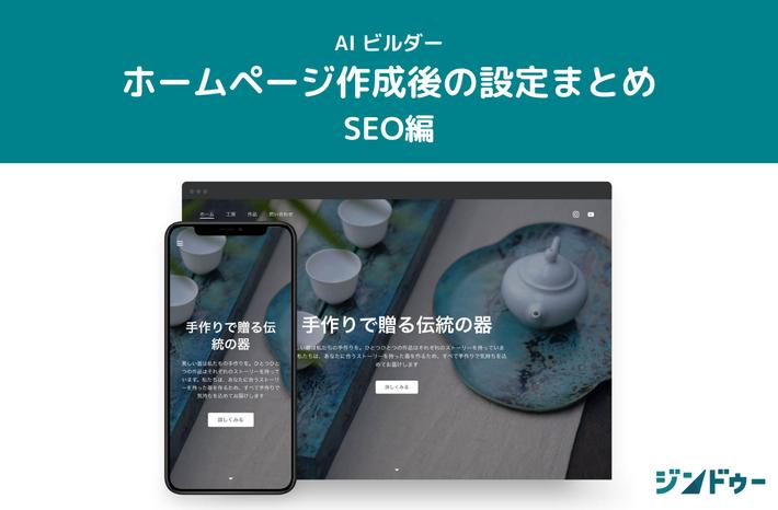 【SEO編】AIビルダーでホームページを作成した後にするべき設定まとめ