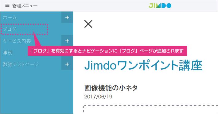 Jimdo ブログのページが自動生成されるようになりました