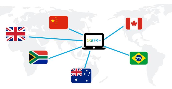 ホームページの多言語化のメリットは?