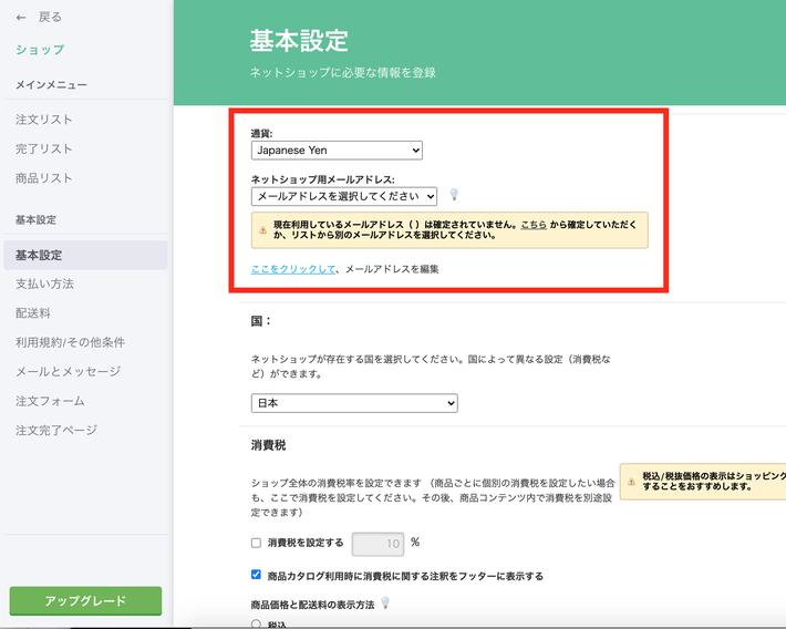 ジンドゥーのショップで利用する通貨とメールアドレスの設定画面