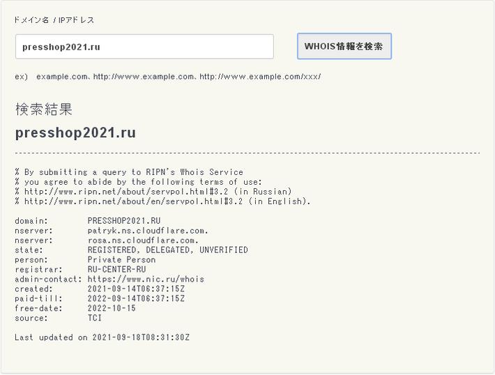 当社ホームページに掲載の画像を無許可・無断で掲載する、偽通販サイトのドメインネームpresshop2021.ruのWHOIS検索結果画像。shop10.presshop2021.ru  shop11.presshop2021.ru  shop12.presshop2021.ruは偽通販サイトです。