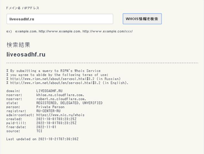 当社ホームページに掲載の画像を無許可・無断で掲載する、偽通販サイトのドメインネーム liveosadhf.ruのWHOIS検索結果。shop3.liveosadhf.ru shop5.liveosadhf.ru shop6.liveosadhf.ruは全て偽通販サイトです。