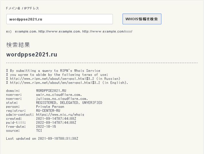 当社ホームページに掲載の画像を無許可・無断で掲載する、偽通販サイトのドメインネームwordppse2021.ruのWHOIS検索結果画像。 https://shop9.wordppse2021.ru は偽通販サイトです。