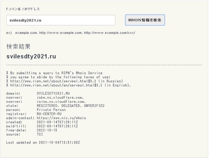 当社ホームページに掲載の画像を無許可・無断で掲載する、偽通販サイトのドメインネームsvilesdty2021.ruのWHOIS検索結果画像。shop3.svilesdty2021.ru shop5.svilesdty2021.ru shop6.svilesdty2021.ru  は偽通販サイトです。