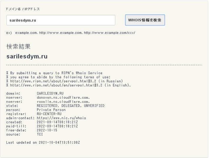 当社ホームページに掲載の画像を無許可・無断で掲載する、偽通販サイトのドメインネームsarilesdym.ruのWHOIS検索結果画像。shop8.sarilesdym.ru shop12.sarilesdym.ruは偽通販サイトです。