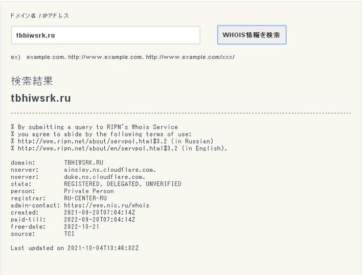 当社ホームページに掲載の画像を無許可・無断で掲載する、偽通販サイトのドメインネームtbhiwsrk.ruのWHOIS検索結果画像。shop14.tbhiwsrk.ru shop15.tbhiwsrk.ru shop16.tbhiwsrk.ru shop17.tbhiwsrk.ru shop18.tbhiwsrk.ru shop19.tbhiwsrk.ru は偽通販サイトです。
