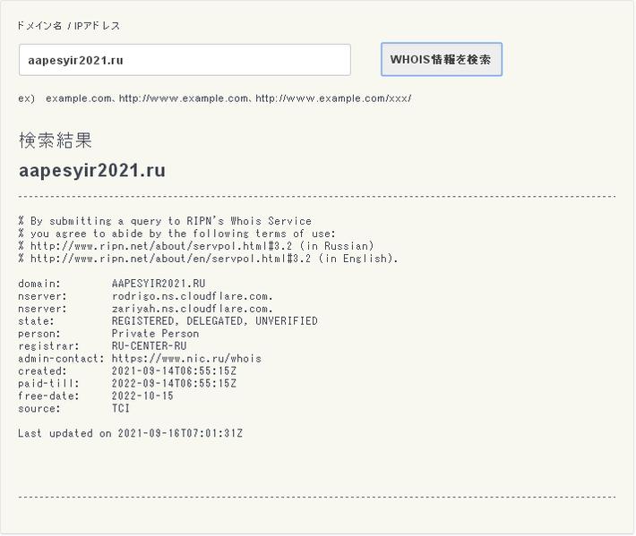 当社ホームページに掲載の画像を無許可・無断で掲載する、偽通販サイトaapesyir2021.ruのドメインネームのWHOIS検索結果画像。shop1.aapesyir2021.ru shop3.aapesyir2021.ru shop4.aapesyir2021.ru shop5.aapesyir2021.ru shop6.aapesyir2021.ruは全て偽通販サイトです。
