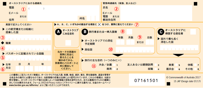 Incoming Passenger Card  (Japanese) - Back
