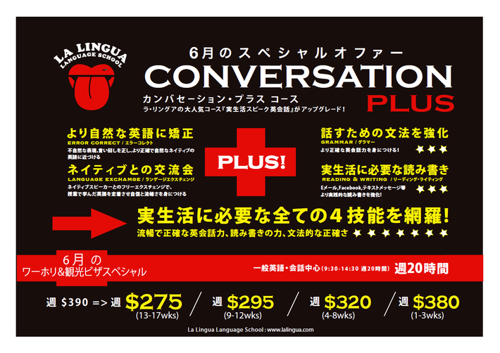 La Lingua Language School 6月のスペシャルオファー Conversation Plus