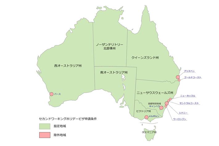 セカンドワーキングホリデービザ申請条件の指定地域の地図