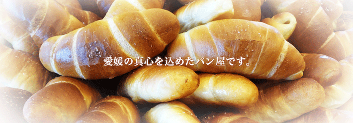 愛媛の真心を込めたパン屋です。