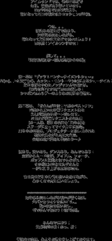 きまぐれ猫屋総本店|歌酒呑場・かさのば|昭和歌謡 × アイルランド