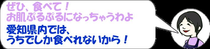 ぜひ、食べて!コラーゲンたっぷりでお肌ぷるぷるになっちゃうわよ。愛知県内では、豊橋の居酒屋さん・かぐやひめでしか食べれないから!