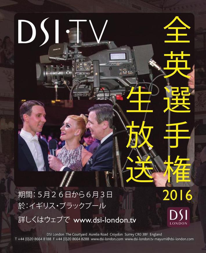 ブラックプールダンスフェスティバル ライブ中継ならDSI-TV