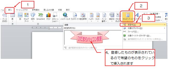 1.挿入⇒2.クイックパーツ⇒3.定型句⇒4.登録したものが表示されるので希望のものをクリック