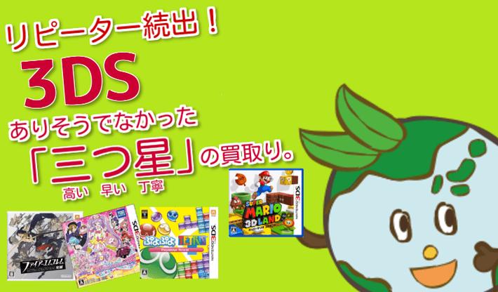 3DSソフトの高価買取イメージ