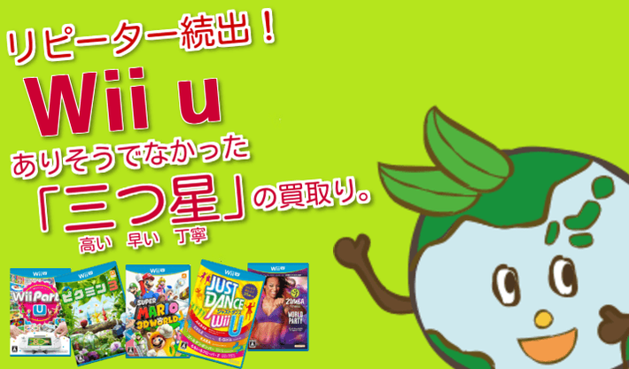 Wiiu高価買取イメージ