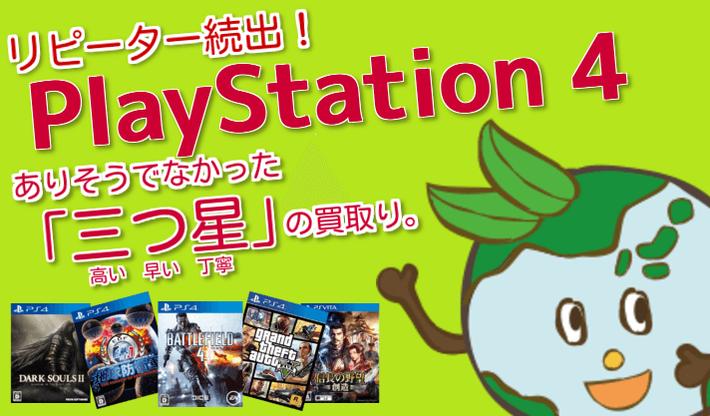 PS4ソフトの高価買取イメージ