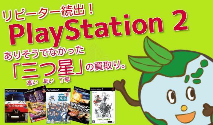 PS2の高価買取イメージ