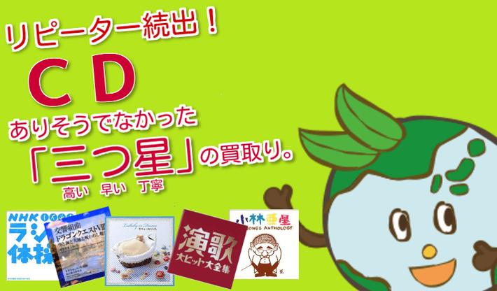 CDアルバム高価買取イメージ