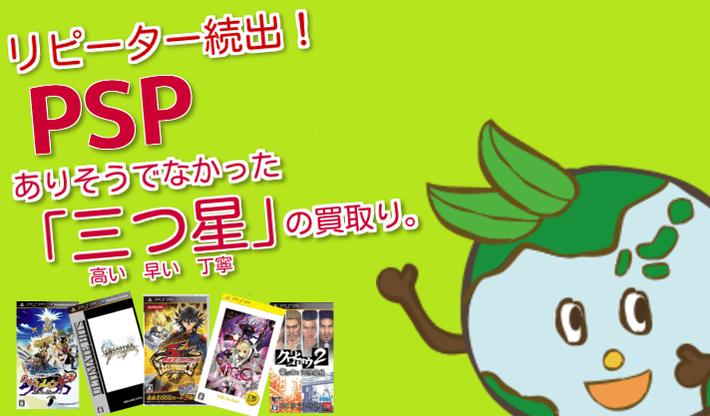 PSPの高価買取イメージ