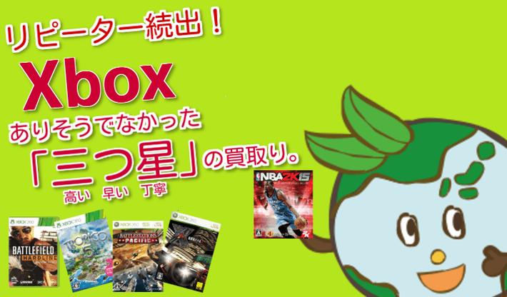 Xboxソフトの高価買取イメージ