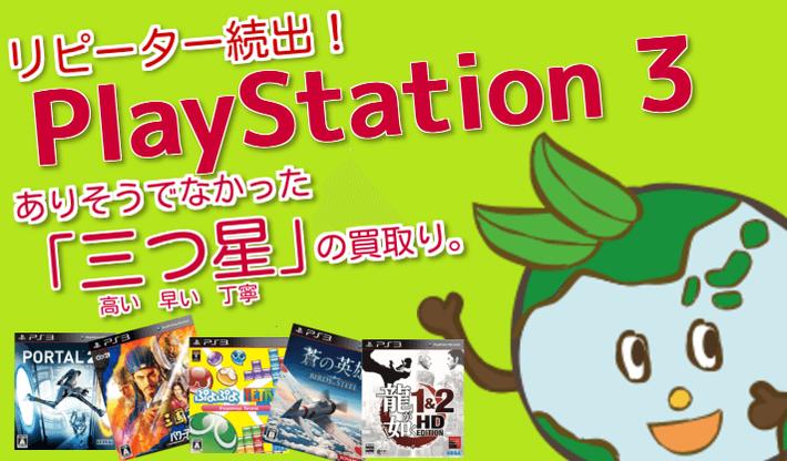 PS3の高価買取イメージ