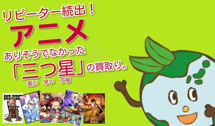 アニメDVD高価買取イメージ