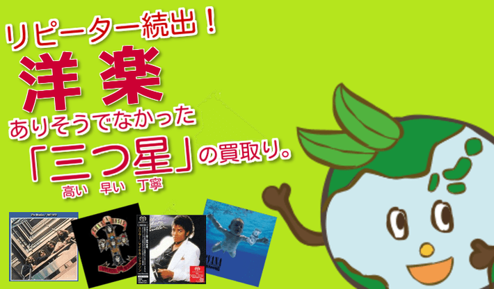 洋楽CDアルバム高価買取イメージ
