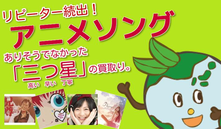 アニメソングCDアルバム高価買取イメージ