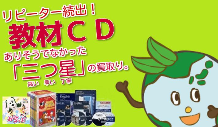 教材CDアルバム高価買取イメージ