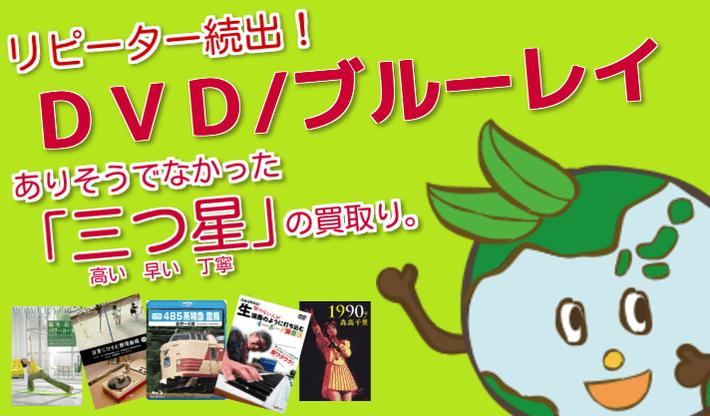 DVDとBlu-ray(ブルーレイ)高価買取イメージ