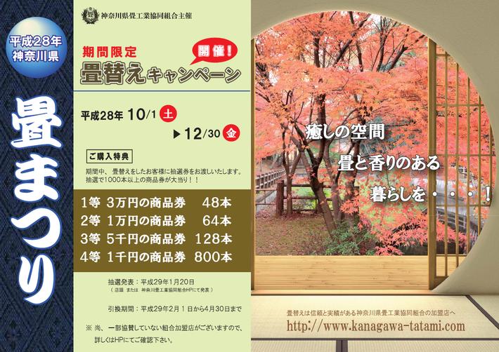 平成28年神奈川県畳まつり 畳替えキャンペンチラシ
