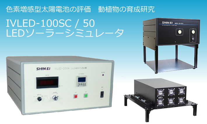 色素増感型太陽電池の評価